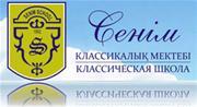 Частная Школа СЕНІМ, частная школа в Алматы