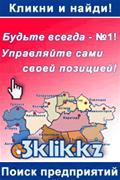 Web-Site, создание сайтов в Алматы, продвижение сайтов в Алматы